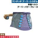 骨盤ベルトプーリーパワーブレース S/63cm〜76cm