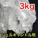 ジェルキャンドル  材料 ジェルワックス クリアタイプ 3kg (日本製 ゼリーキャンドル)