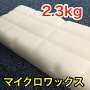 マイクロワックス(ホワイト)ブロック状2.3kg 米国産 【キャンドル 材料 / 手作りキャンドル】