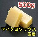 マイクロワックス ブロック状500g 国内産 【キャンドル 材料 手作り マイクロワックス】