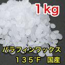【国内産】パラフィンワックス135°Fペレット状1kg   【キャンドル ろうそく 材料 手作り 粒 ペレット ワックス】