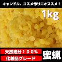 蜜蝋 1kg イエロー (天然100% 高品質 ミツロウ ビーズワックス)