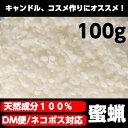 蜜蝋 100g ホワイト (天然100% 高品質 ミツロウ ビーズワックス)【DM便 / ネコポス対応】