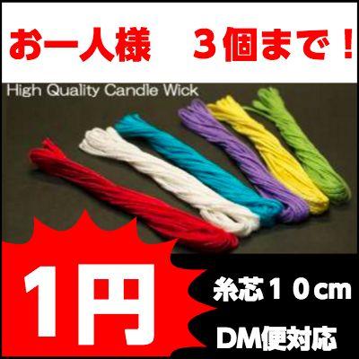 キャンドル用糸芯 10cm 【パラフィンワックス ジェルキャンドル モールド 型 ドライフラワー】