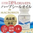 ハープシールオイル 1本150粒入 アザラシ油 オメガ3 サプリメント DPA/DHA/EPA 高度に精製しているため ペット(犬・猫)にもお与えいただけます マクロビオス ブランド