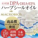 ハープシールオイル (150粒/お得な5本セット) アザラシ油 「オメガ3」習慣に DHA/EPA/DPA 愛犬や愛猫の健康に MACROBIOS(マクロビオス) 送料無料