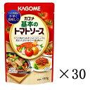 【まとめ買い】【セット買い】kagome カゴメ 基本のトマトソース 150g×30個