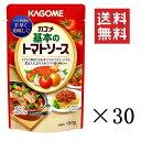 【!!送料無料!!】【まとめ買い】【セット買い】kagome カゴメ 基本のトマトソース 150g×30個