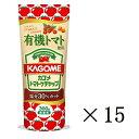 【まとめ買い】【セット買い】kagome カゴメ 有機トマト使用ケチャップ 300g×15個
