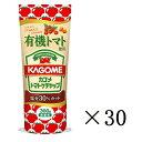 【まとめ買い】【セット買い】kagome カゴメ 有機トマト使用ケチャップ 300g×30個
