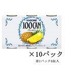 【まとめ買い】【セット買い】kagome カゴメ 100CANパインアップル (160g×6缶)×10パック