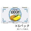 【まとめ買い】【セット買い】kagome カゴメ 100CANパインアップル (160g×6缶)×5パック