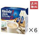 インスタントコーヒー 個包装 大容量 まとめ買い Blendy AGF ブレンディ スティック カフェオレ カロリーハーフ 30本×6箱
