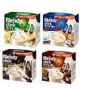 【アソートセット】【まとめ買い】【セット買い】【インスタントコーヒー】【個包装】【大容量】Blendy AGF ブレンディ スティック 4種...