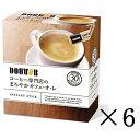 【まとめ買い】【6個セット】【インスタントコーヒー】ドトールコーヒー スティックまろやかカフェオレ 30P