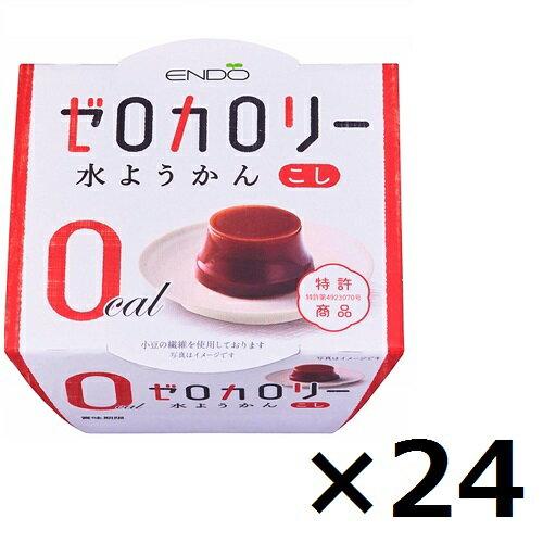 まとめ買い和菓子ゼロカロリースイーツ遠藤製餡ゼロカロリー水ようかんこし90g×24個入