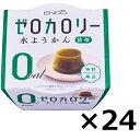 【まとめ買い】【和菓子 ゼロカロリースイーツ】遠藤製餡 ゼロカロリー 水ようかん