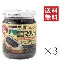 【まとめ買い】【セット買い】【三育フーズ】おいしい黒ゴマクリーム 190g×3個