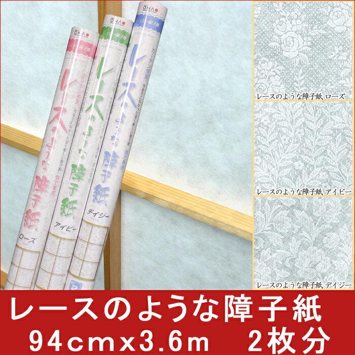 レースのような障子紙 ローズ・アイビー・デイジー 94x3.6m 【障子紙・柄】