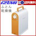 布団乾燥機 FK-800D【 ふとん乾燥機 泉精器 イズミ IZUMI 】【 送料無料 あす楽対応 】4906274008154
