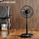 メカリビング扇風機 30cm KI-1767(K)【 扇風機 】【 送料無料 あす楽対応 】4955014039323