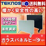 ガラスパネルヒーター1000W  GP-001WK【テクノス・TEKNOS・パネルヒーター・・あす楽対応】