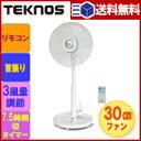 リビングリモコン扇 30cm  W360×D350×H660〜850mm KI-163R【 扇風機 リビング扇風機 リモコン扇風機 リモコン 】【 送料無料 あ...