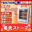 【あす楽 送料無料】電気ストーブ 600W ES-K600【 ストーブ テクノス TEKNOS 】 LF667B01b000