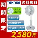 【あす楽 送料無料】リビングメカ扇風機 30cm KI-1735W【 扇風機 メカ扇 リビング