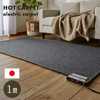 日本製ホットカーペット