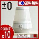 プラスマイナスゼロ 加湿器 超音波式 XQE-X010【 +-0 】【 送料無料 あす楽対応 】