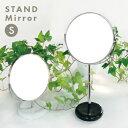 【あす楽 送料無料】卓上鏡 Stand Mirror 6S【 卓上ミラー メイクミラー 鏡 卓上かがみ スタンドミラー 化粧鏡 】LF674B12b000