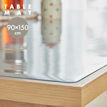 透明 テーブルマット 1mm厚 TM4 90cmx150cm【 デスクマット テーブルクロ…...:life-inc:10005349