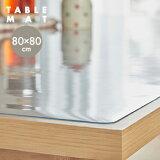 透明 テーブルマット 1mm厚 TM1  80cmx80cm【 デスクマット テーブルクロス ビニール 透明 】【 送料無料 あす楽対応 】