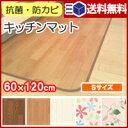 キッチンマット 木目 60cmx120cm KM502-510-537S【キッチンマット 120cm 120 】