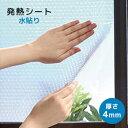 窓ガラス発熱シート E1520 90cmx180cm 550...