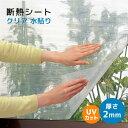 省エネ窓ガラス断熱 E1570 90cmx180cm 5865600 ガラスフィルム ブラインド シート【あす楽対応】