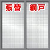 張替網戸 グローバルネット【 網戸 張替え ネット 20メッシュ 】