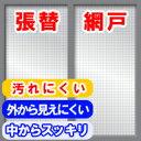 張替網戸 スーパーマジックネット【 網戸 張替え ネット 24メッシュ 】4960256120258