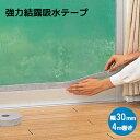 強力結露吸水テープ 30 E1010-E1100 4.5mmx30mmx4m 10351600-2795700【あす楽対応】