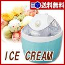 【あす楽 送料無料】電動アイスクリームメーカー【 アイスクリーム アイス 手作り アイス デザートメーカー 】LF685B07b000