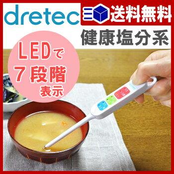 【あす楽 送料無料】健康塩分計 EN-900WT...の商品画像