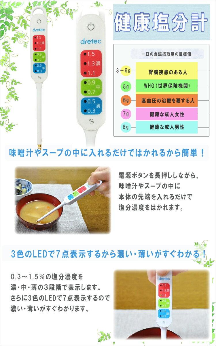【あす楽 送料無料】健康塩分計 EN-900W...の紹介画像2