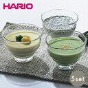 【あす楽 送料無料】hario ハリオ 耐熱ガラスコップ5個セットLF557B07b000 hario