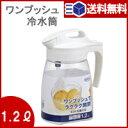 タテヨコワンプッシュピッチャー 1.2L K-1278NW【 冷水筒 ジャグ ピッチャー 水差し 麦茶ポット 横置き 縦置き 】LF600B07b000