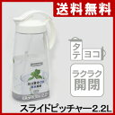 【あす楽 送料無料】タテヨコスライドピッチャー2.2L【 冷...