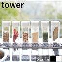 スパイスボトルタワー【調味料調味料入れストッカー収納】LF570B07b000[山崎実業]
