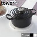 シリコン鍋敷き タワー 丸型【 キッチン雑貨 スキレット ホーロー 鍋敷き なべ置き 】LF570B07b000
