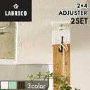 RoomClip商品情報 - 【あす楽 送料無料】LABRICO(ラブリコ) 2個セット 2×4アジャスター【 棚受け DIY 壁 柱 棚 】LF611B04b000