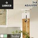 RoomClip商品情報 - 【あす楽】LABRICO(ラブリコ) 2x4 アジャスター【 棚受け DIY 壁 柱 棚 】LF108B04b000